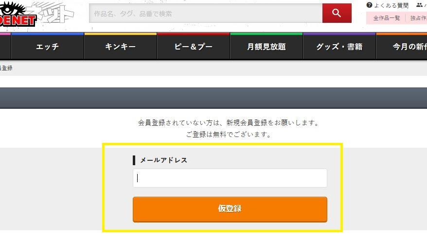 JADE-NET新規会員登録