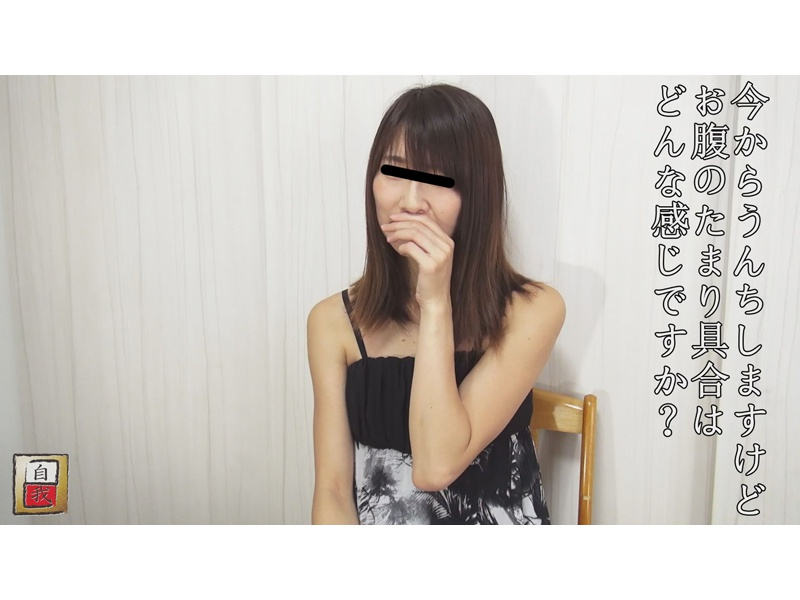 数日間に渡る密着撮影&自画撮り 上村さんの自宅うんこ だんだん心を開いてくれるシャイな爆糞ガール